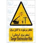 علائم ایمنی خطر برخورد با کابل برق