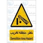 علائم ایمنی خطر منطقه تخریب