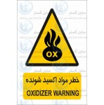 علائم ایمنی خطر مواد اکسید شونده