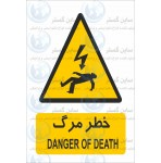 علائم ایمنی خطر مرگ (برق گرفتگی)