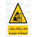علائم ایمنی خطر دستگاه رباتیک