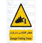 علائم ایمنی خطر افتادن درخت