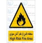 علائم ایمنی منطقه ناامن از نظر آتش سوزی