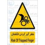 علائم ایمنی خطر گیر کردن انگشتان
