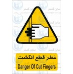 علائم ایمنی خطر قطع انگشت