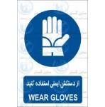 علائم ایمنی از دستکش ایمنی استفاده کنید