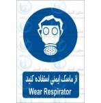 علائم ایمنی از ماسک ایمنی استفاده کنید