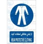 علائم ایمنی از لباس حفاظتی استفاده کنید