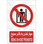 علائم ایمنی سوار شدن به بالابر ممنوع