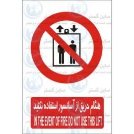 علائم ایمنی هنگام حریق از آسانسور استفاده نکنید