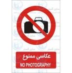 علائم ایمنی عکاسی ممنوع