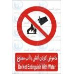 علائم ایمنی خاموش کردن آتش با آب ممنوع
