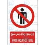 علائم ایمنی ورود بدون وسایل ایمنی ممنوع