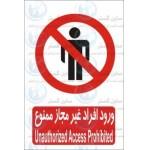 علائم ایمنی ورود افراد غیر مجاز ممنوع