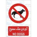 علائم ایمنی آوردن سگ ممنوع