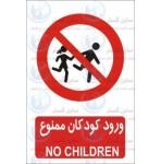 علائم ایمنی ورود کودکان ممنوع