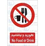 علائم ایمنی نخورید و نیاشامید