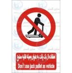علائم ایمنی استفاده از جک پالت به عنوان وسیله نقلیه ممنوع