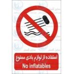 علائم ایمنی استفاده از لوازم بادی ممنوع
