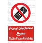 علائم ایمنی استفاده از موبایل دوربین دار ممنوع