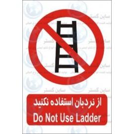علائم ایمنی از نردبان استفاده نکنید