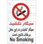 علائم ایمنی سیگار کشیدن بر خلاف قانون است