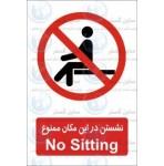 علائم ایمنی نشستن در این مکان ممنوع
