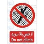 علائم ایمنی از فنس بالا نروید