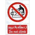 علائم ایمنی از دستگاه بالا نروید