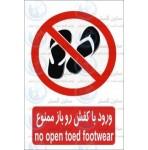 علائم ایمنی ورود با کفش رو باز ممنوع