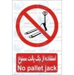 علائم ایمنی استفاده از جک پالت ممنوع