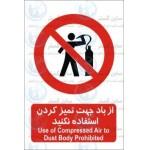 علائم ایمنی از باد برای تمیز کردن استفاده نکنید