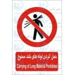 علائم ایمنی حمل کردن لوله های بلند ممنوع