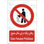 علائم ایمنی ریختن زباله در این مکان ممنوع