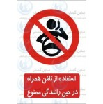 علائم ایمنی استفاده از تلفن همراه در حین رانندگی ممنوع