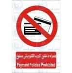 علائم ایمنی به همراه داشتن کارت الکترونیکی ممنوع