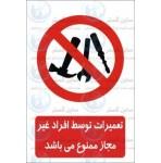 علائم ایمنی تعمیرات توسط افراد غیر مجاز ممنوع