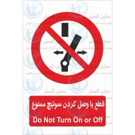 علائم ایمنی قطع یا وصل کردن سوئیچ ممنوع