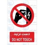 علائم ایمنی دست نزنید (برق گرفتگی)
