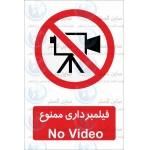 علائم ایمنی فیلمبرداری ممنوع