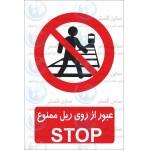 علائم ایمنی عبور از روی ریل ممنوع