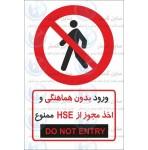 علائم ایمنی ورود بدون مجوز HSE ممنوع