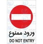 علائم ایمنی ورود ممنوع