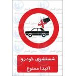 علائم ایمنی شستشوی ماشین ممنوع
