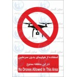 علائم ایمنی استفاده از هواپیمای بدون سرنشین در این منطقه ممنوع