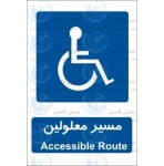 علائم ایمنی مسیر معلولین