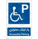 علائم ایمنی پارکینگ معلولین