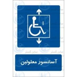 علائم ایمنی آسانسور معلولین