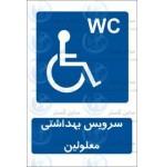 علائم ایمنی سرویس بهداشتی معلولین