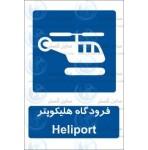علائم ایمنی فرودگاه هلیکوپتر